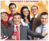 Реклама новогодней акции life:)