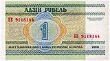 1 рубль за месяц пользования услугой «Мобильная почта»
