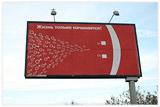 Март-2010 в наружной рекламе. Первая десятка рекламодателей