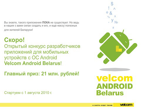 Android Belarus
