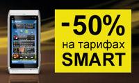 Бешеные скидки на Smart при покупке нового телефона