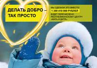 velcom собрал центру «Мать и дитя» более 1,35 миллиарда рублей