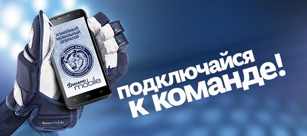 life:) и ХК «Динамо Минск» запустили совместный проект