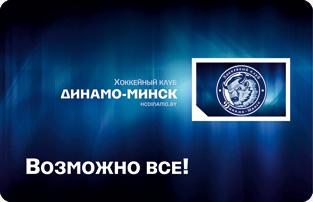life:) запустил тариф для болельщиков ХК «Динамо Минск»