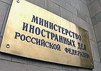 МИД России требует от Туркменистана соблюдение интересов МТС как добросовестного инвестора