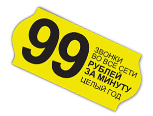 velcom продлил акцию «Все говорят 99» до мая