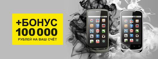 velcom подарит 100 000 рублей при покупке смартфона в рассрочку