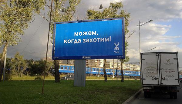 Yota переносит запуск московской LTE-сети на май