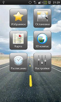 О приложениях для мобильных телефонов #0