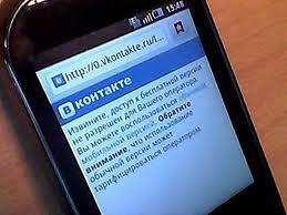 МТС отключил абонентам бесплатную версию сети ВКонтакте