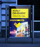 velcom переименовывает Smart-ы