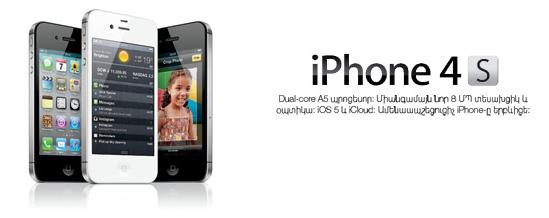 В Армении начались первые официальные продажи iPhone 4S в СНГ