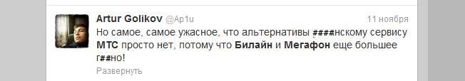 Интернет-пользователи «заклевали» российских операторов