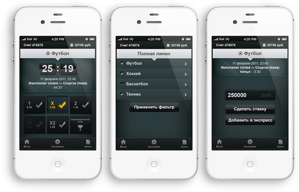 Бесплатные мобильные приложения для ставок могут быть опасными