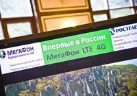 МегаФон развернет тестовую LTE-сеть в Сочи