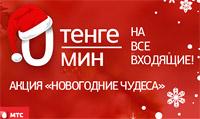 Миллионы абонентов туркменского МТС останутся без связи