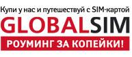 А.Забелло (ГлобалСим) о проблемах роуминга и SIM-картах для туристов