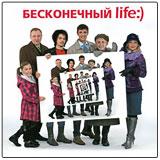 Бесконечный life:)